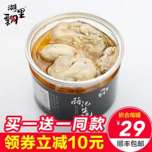 领5元券购买【买一送一】蒜泥生蚝250g即食海鲜罐头鲜活罐装肉牡蛎海蛎子熟食