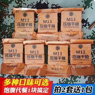 单兵口粮多口味干粮散装 海试M13压缩饼干09早餐特种军训代餐饱腹