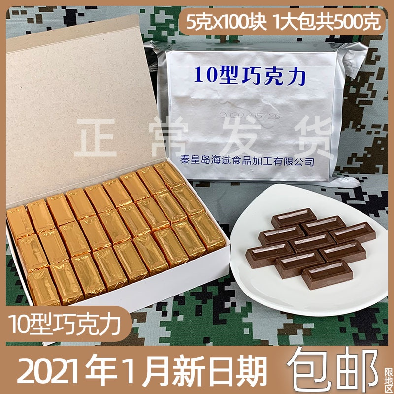 10型可可脂巧克力非18型13飞行08空勤七夕情人正品军圣诞礼品生日