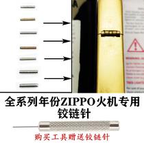 ZIPPO纯铜铰链针外壳不锈钢链接销子煤油打火机专用维修配件工具