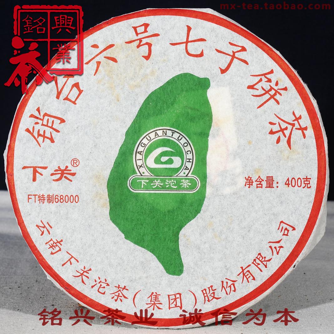 【铭兴】下关茶厂2011年FT特制 销台六号铁饼 整箱高品质普洱生茶