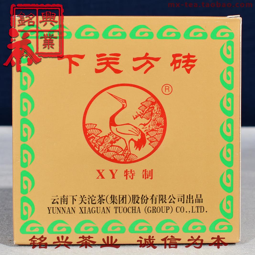 【铭兴】下关茶厂2009年 XY特制 下关方砖 200g生茶 普洱茶叶