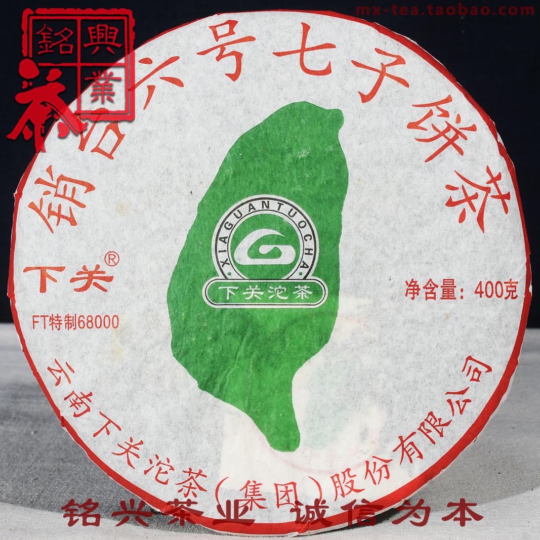 【铭兴】下关茶厂2011年FT特制 销台六号泡饼 整箱高品质普洱生茶