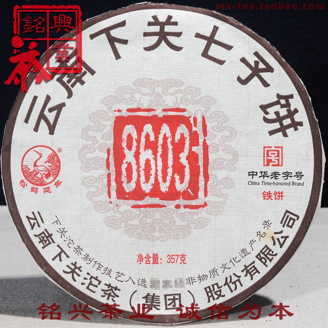 【铭兴】下关茶厂2013年特制 T8603饼茶 铁饼 357g生茶 普洱茶叶