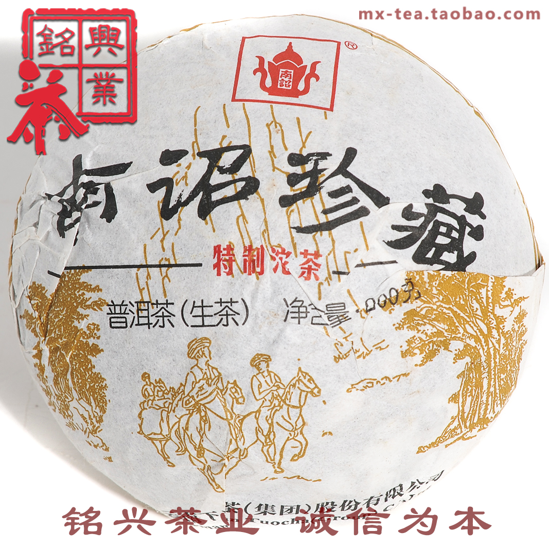 【铭兴】下关茶厂2015年 南诏珍藏 特制沱茶 200g生茶 普洱茶叶