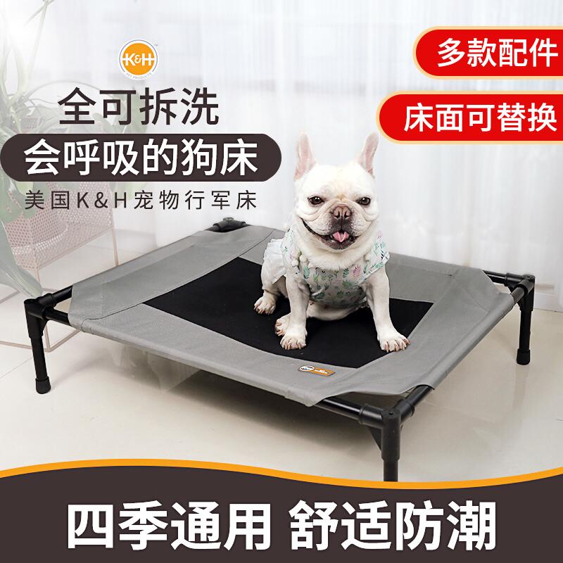 美国K&H狗狗行军床 防潮透气夏天狗床小中大型犬宠物狗窝四季通用