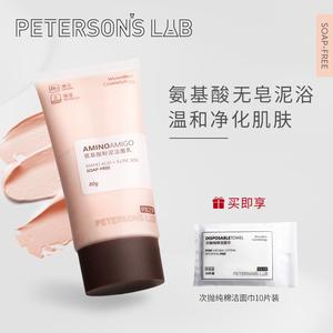 毕生之研氨基酸粉泥洁面乳温和洗面奶无皂基敏感肌深层清洁毛孔女