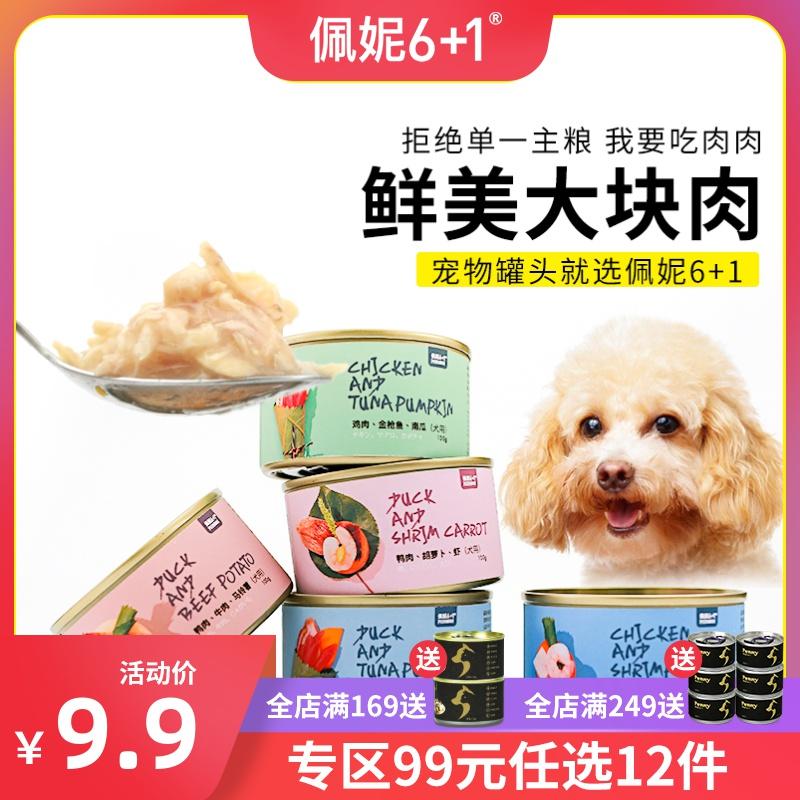 佩妮6+1狗罐头100g狗湿粮罐头 鸡胸肉金枪鱼幼犬成犬通用宠物零食图片