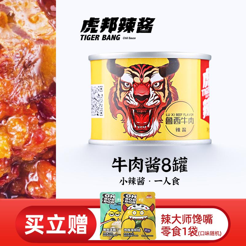 山东特产 虎邦 鲁西牛肉酱/蒜蓉酱/特辣酱 50g*8罐