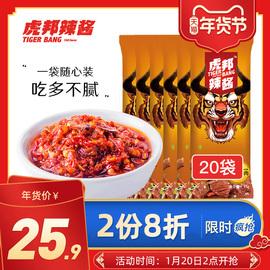牛肉酱虎邦辣酱拌饭酱辣椒酱15g*20鲁西牛肉下饭酱拌面酱香辣酱