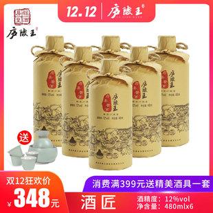 半甜型整箱瓶裝禮品糯米酒匠廬陵王汁正宗房縣黃酒