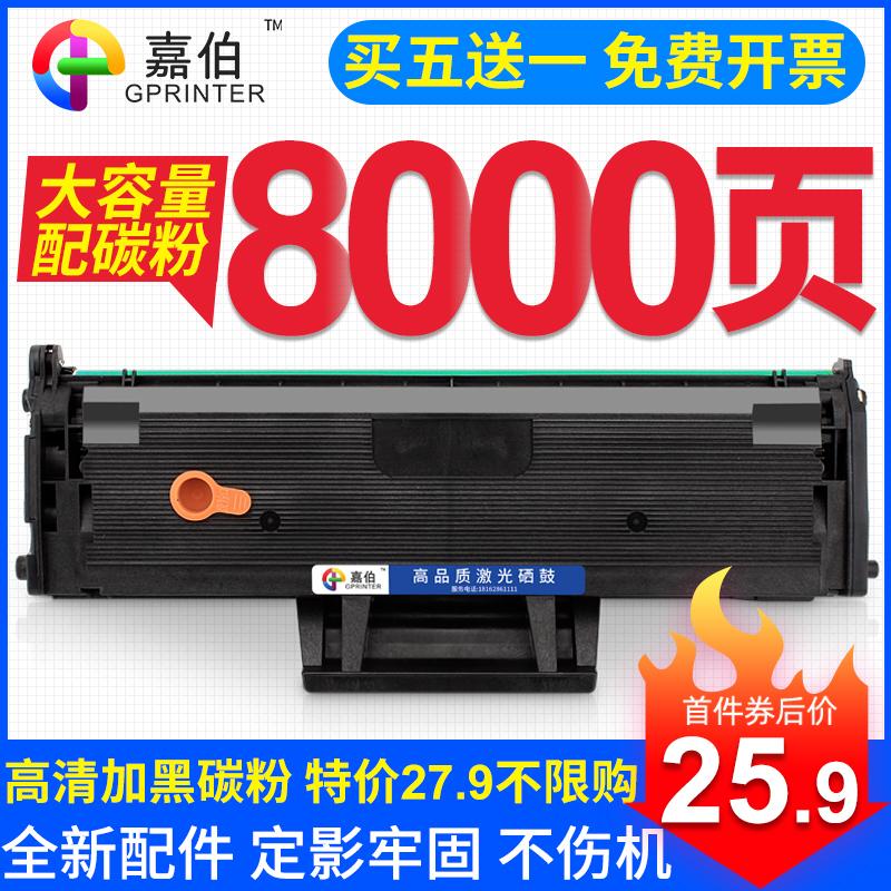 适用三星M2071硒鼓MLT-D111S粉盒M2070 M2020 M2021 M2022打印机M2021W M2020W M2071FH M2070F/W/FW墨盒碳粉