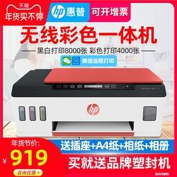 【薇娅推荐】国行HP惠普smart tank519彩色喷墨连供打印一体机复印件扫描手机无线wifi小型家用照片A4打印机
