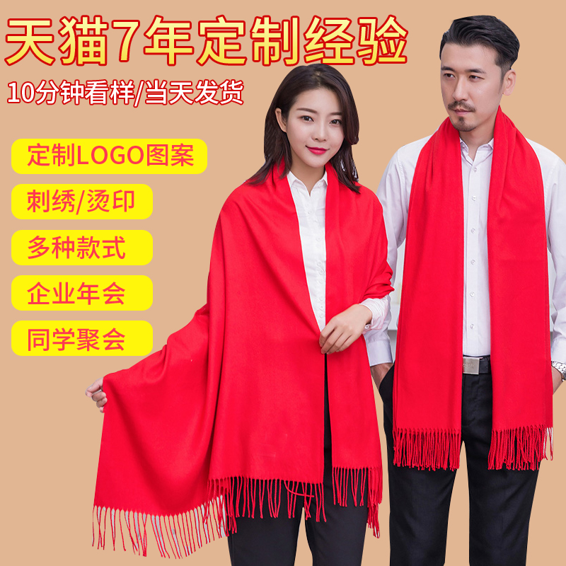 Red scarf, custom logo, embroidery, China Red annual meeting activity, big red, schoolmate and schoolmates party, bib print