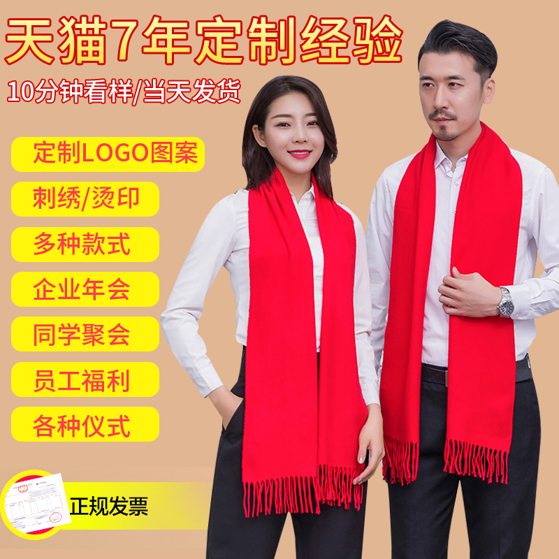 Red scarf custom logo embroidery China Red annual meeting activity scarlet boys and girls gathering necktie print pattern