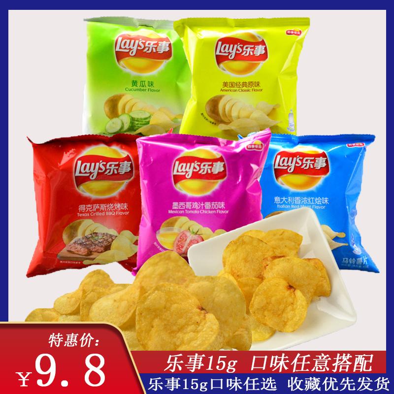 Lays乐事薯片原味马铃薯脆片小包15g*25包儿童休闲膨化零食大礼包