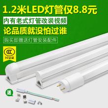led灯管一体化T5超亮日光灯t8长条灯条家用全套节能支架光管1.2米