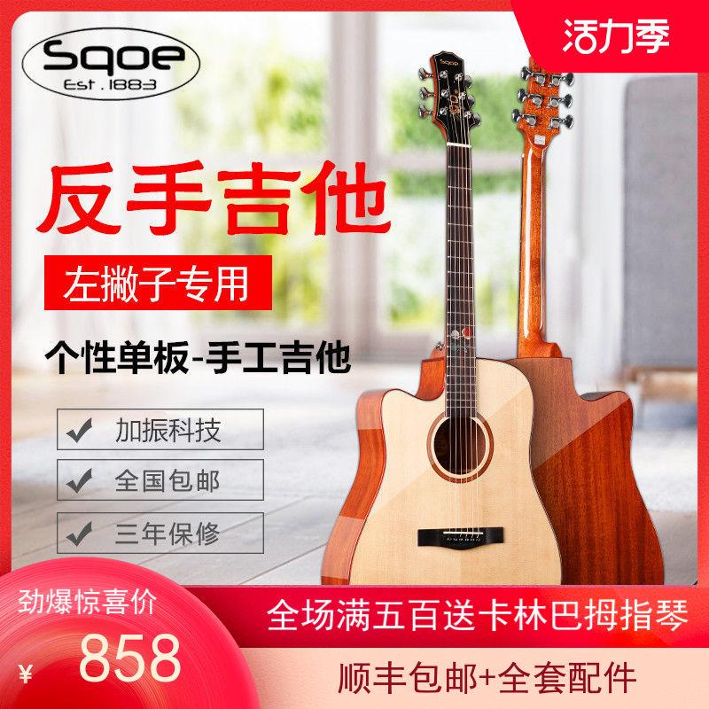 Sqoe左手吉他40/41寸反手原声民谣木吉他面单板琴初学者手工吉他