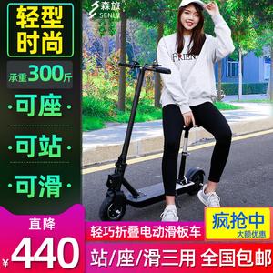 森旅折叠电动滑板车成年人两轮代步车迷你便携电动车小型电瓶车