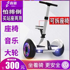森旅电动平衡车座椅款双轮成年人带扶杆儿童8-12代步两轮座位代步图片