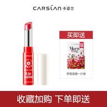 卡姿兰花卉彩色润唇膏持久保湿防干裂不易脱色口红不沾杯官方正品
