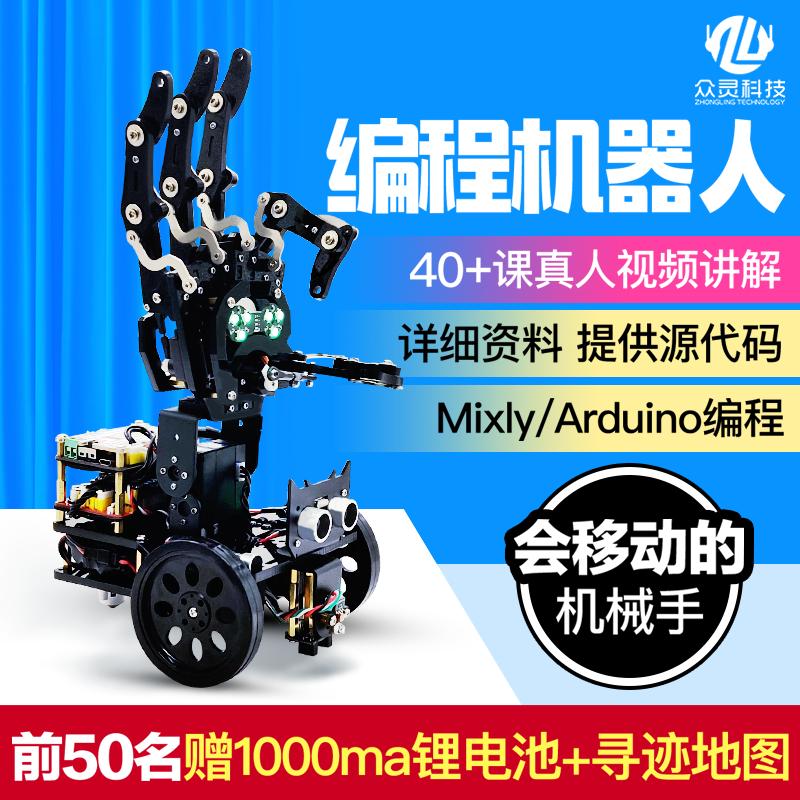 Игровые роботы Артикул 609963088408