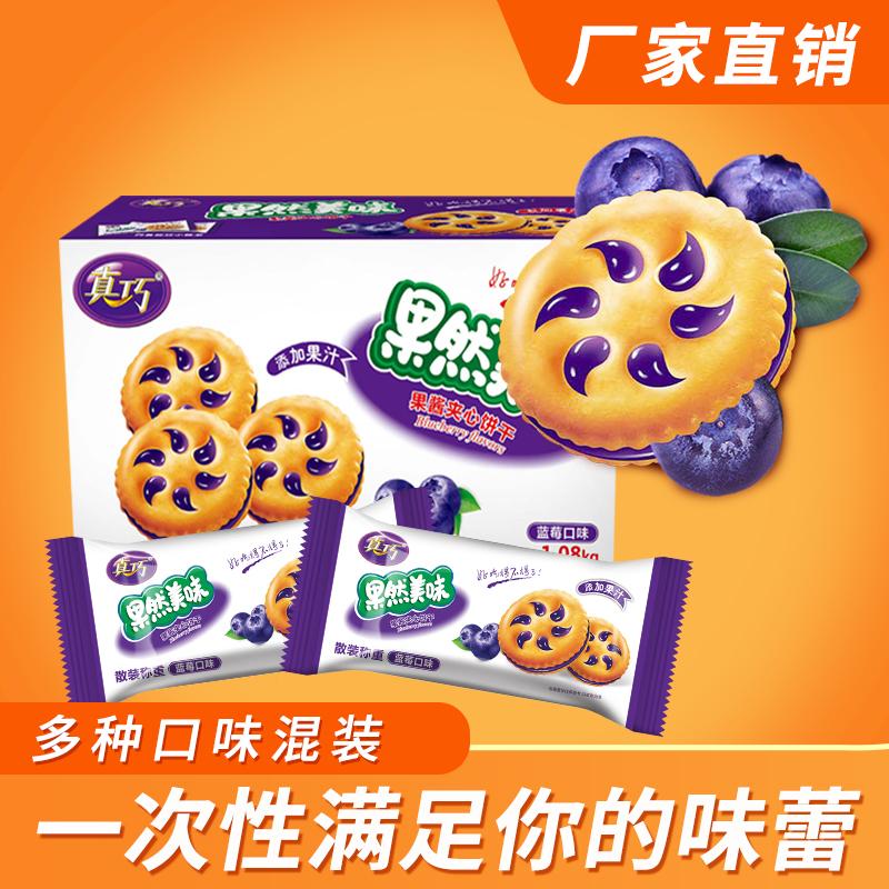 真巧果然美味果酱夹心饼干整箱500g饼干小包装早餐零食散装多口味