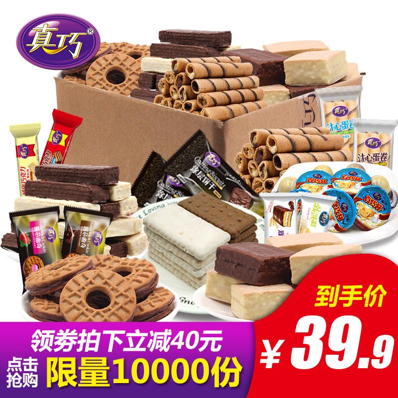 真巧 零食量贩包混装好吃的食品组合一箱吃货网红小吃批发整箱