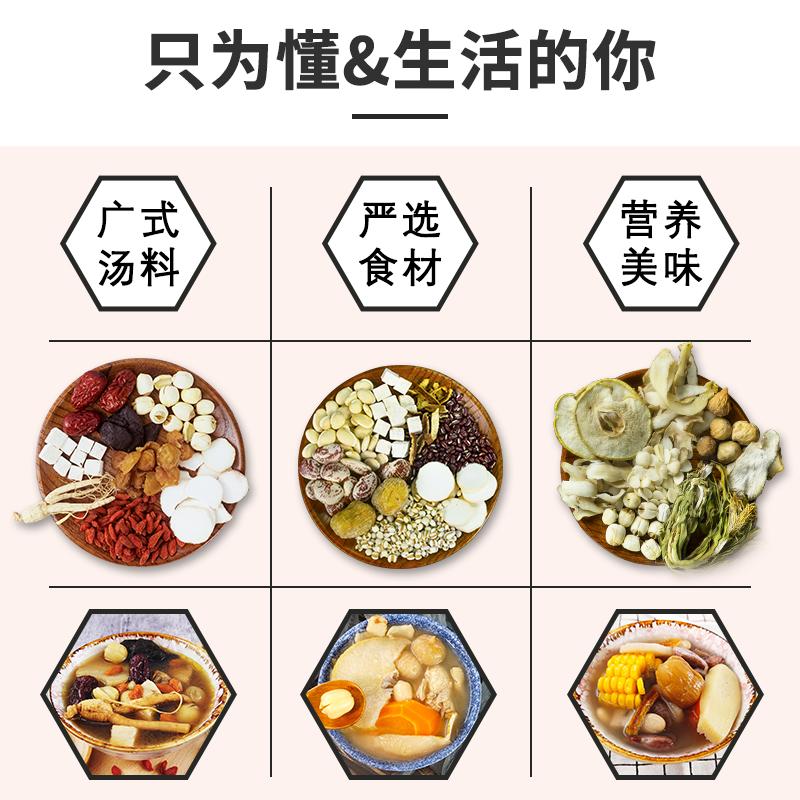 汤包料广东煲汤材料干货炖汤补品鸡汤冬季滋补养生调人参黄精食材