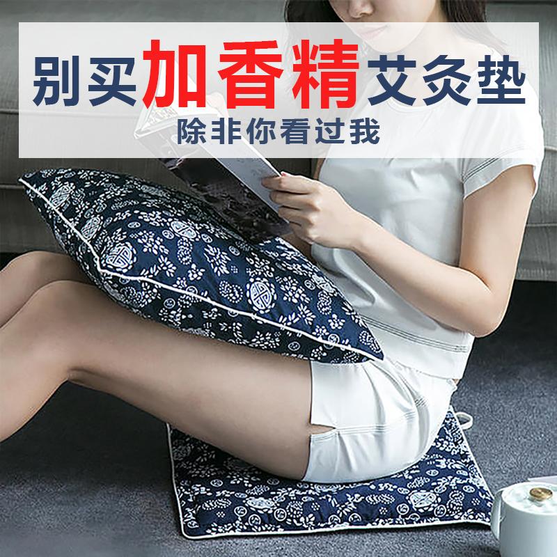 艾绒坐垫抱枕艾草养生臀部坐灸艾叶办公室家用加厚自制妇科垫500g