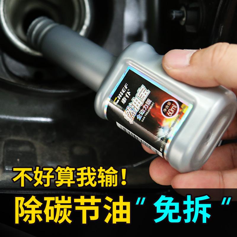 车仆汽车燃油宝除积碳燃油添加剂摩托车油路清洗剂清洁剂清洁添加