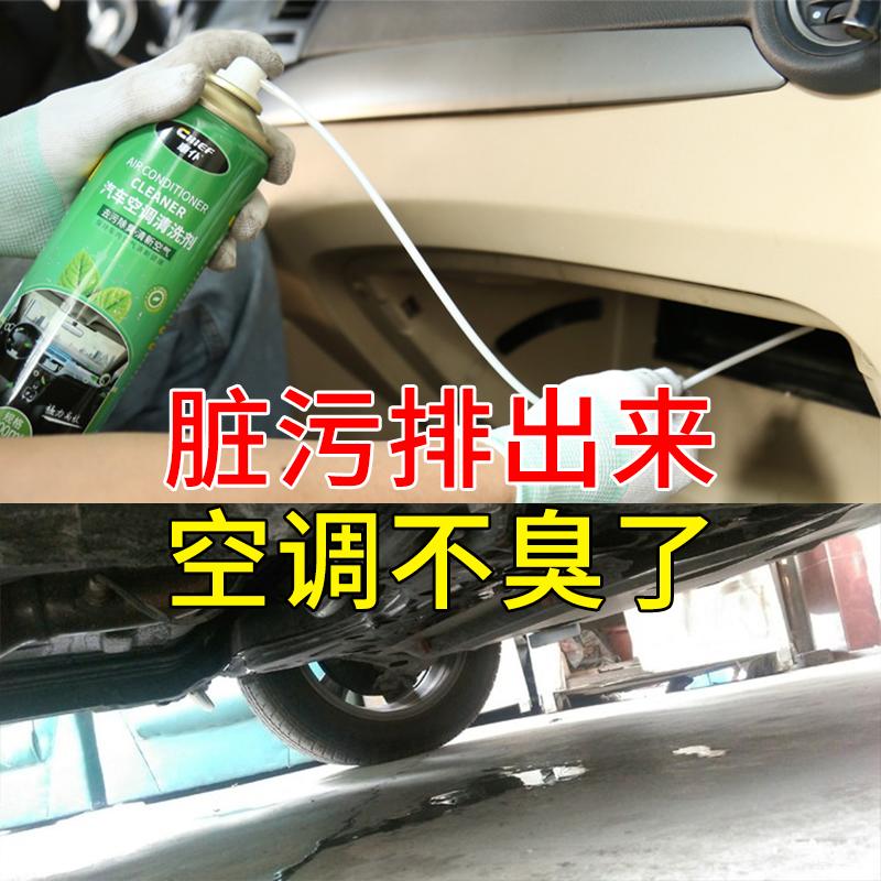 车仆汽车空调清洗剂免拆蒸发器管道清洁车载抗菌除臭剂小轿车内用