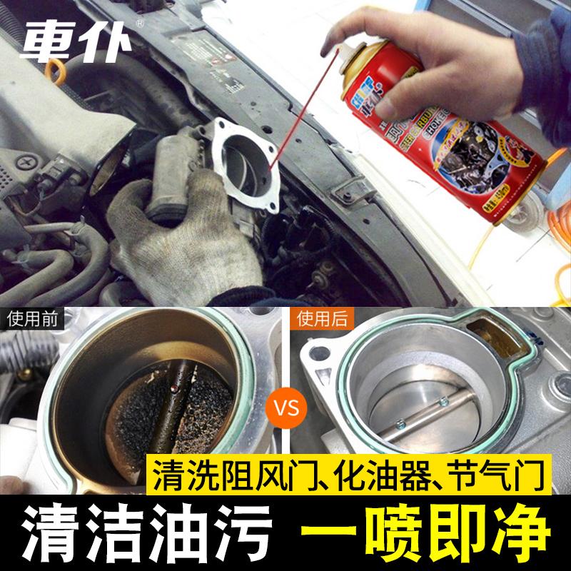 车仆化油器清洗剂清洁节气门 强力去污化油汽车摩托发动机去油泥