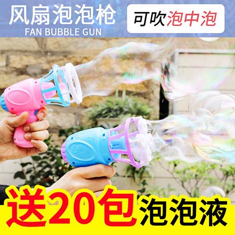 电动泡泡机儿童风扇泡泡枪玩具泡泡水补充液网红抖音同款吹泡泡机