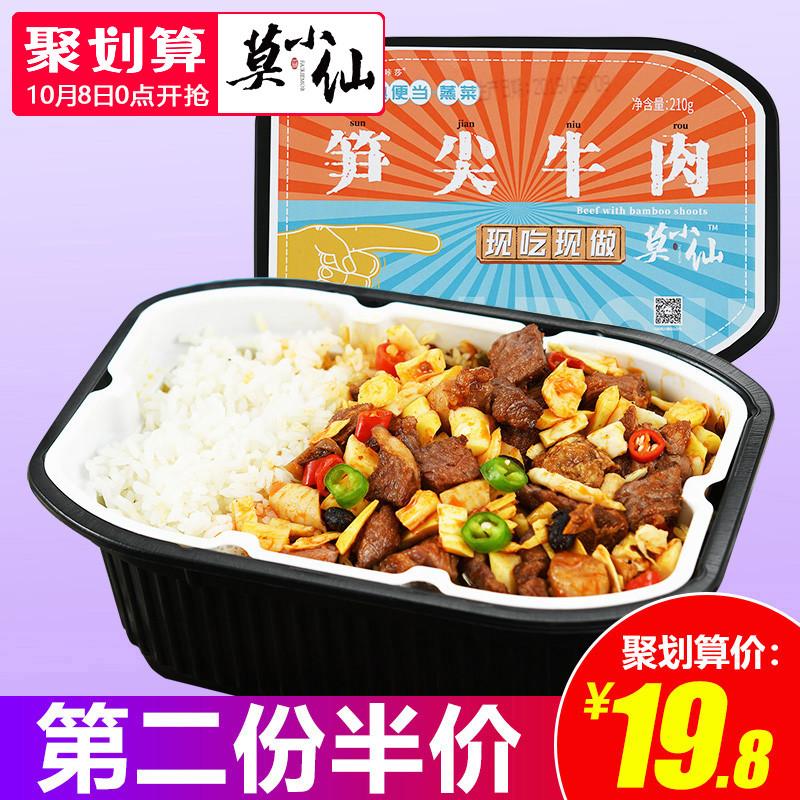 莫小仙笋尖牛肉自热米饭快餐懒人户外即食湖南蒸菜2种口味11月06日最新优惠