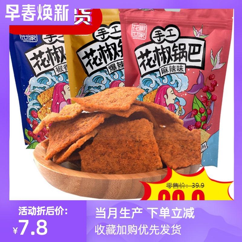 西安锅巴零食大袋花椒玉米辣子手工陕西特产麻辣辣味超辣膨化食品