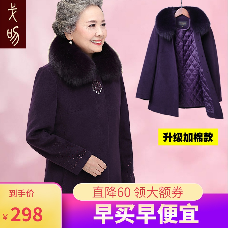 Middle aged and elderly mothers wear short woolen coat, womens autumn and winter clothes, grandmas cotton coat, cashmere coat, old peoples clothes and womens clothes