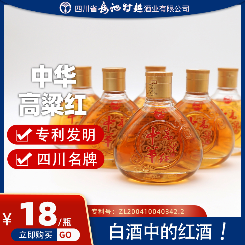 Sichuan famous brand Yuechi Tequ Zhonghua sorghum red 100ml Erliang pure grain wine 29 degree invention patent product