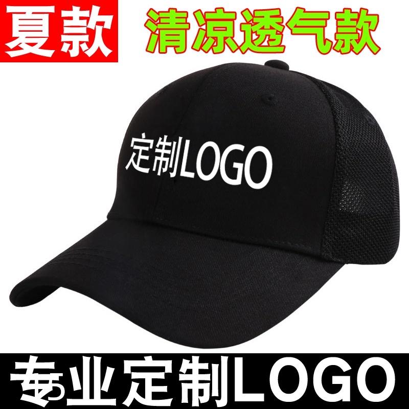 定制帽子网帽夏款订制刺绣logo印字棒球帽子定做帽鸭舌帽专业DIY