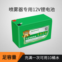 12v8ah lithium battery, electric sprayer, battery, agricultural child carrier, lighting, audio, UPS access, 12 volt battery.