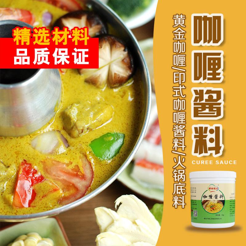 咖喱火锅底料 串串香旋转小火锅底料火锅商用咖喱调料酱料汤底1kg