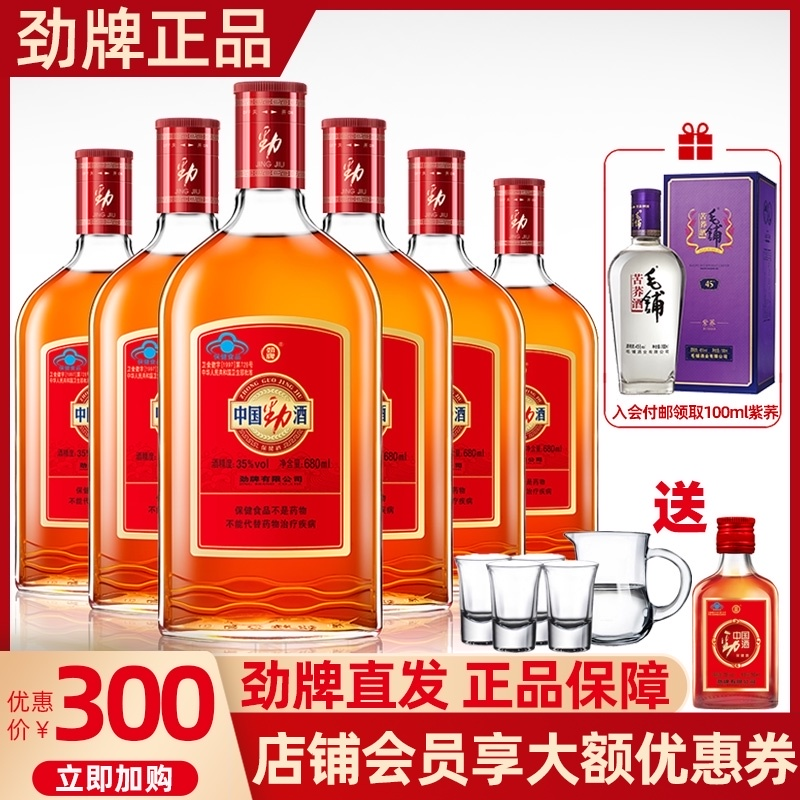 劲牌 中国劲酒680mL*6瓶35度保健酒整箱大瓶装正品