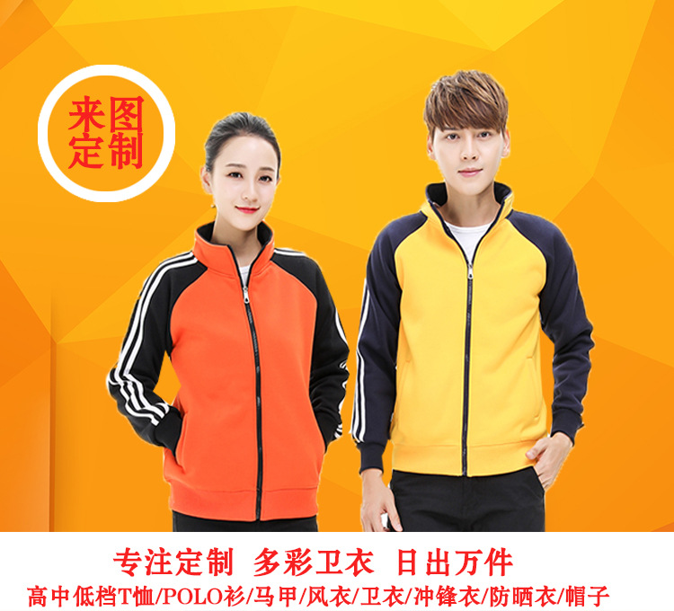 Pure color cotton coat group class clothes advertising shirt mens sweater custom zipper hooded cover thin print logo