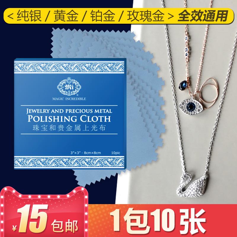 正品保养布抛光布玫瑰金铂金擦银布