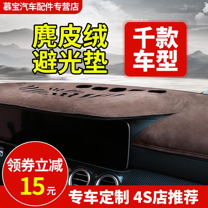 汽车遮光垫麂皮中控隔热垫鹿皮绒避光垫工作台仪表盘 防晒后窗垫