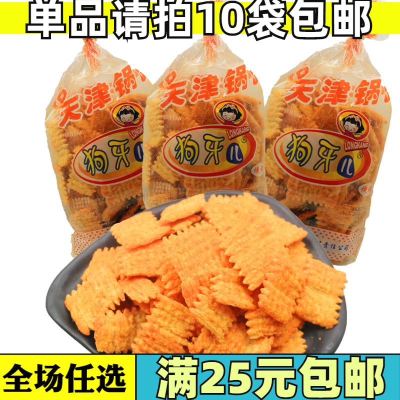 10袋包邮80后怀旧零食品小米锅巴天津特产龙康牌狗牙儿锅巴烧烤味热销264件限时2件3折