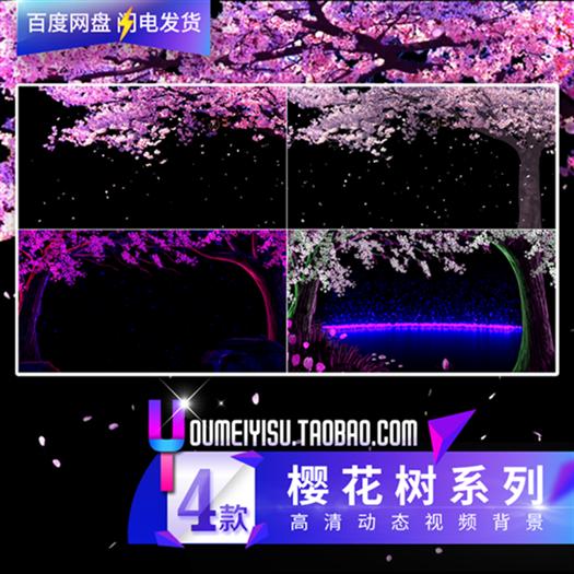全息樱花树 樱花花瓣飘飞 婚礼 晚会舞台LED大屏幕背景 视频素材-视频素材-sucai.tv