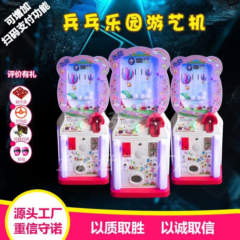 2020新款儿童投币商用游戏机弹珠机