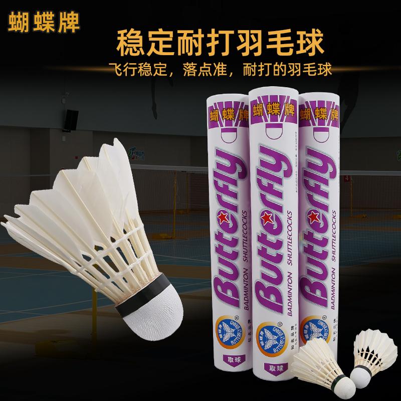 特別価格の包みは規格品のチョウの札のバドミントンの400専門の訓練用のボールの有名なブランドのスポーツ用品を郵送します。