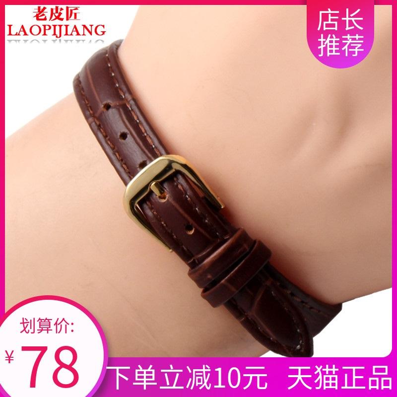 女士纤细手表带 代用浪琴 CK ELLE表带 10 12 14mm 针扣款